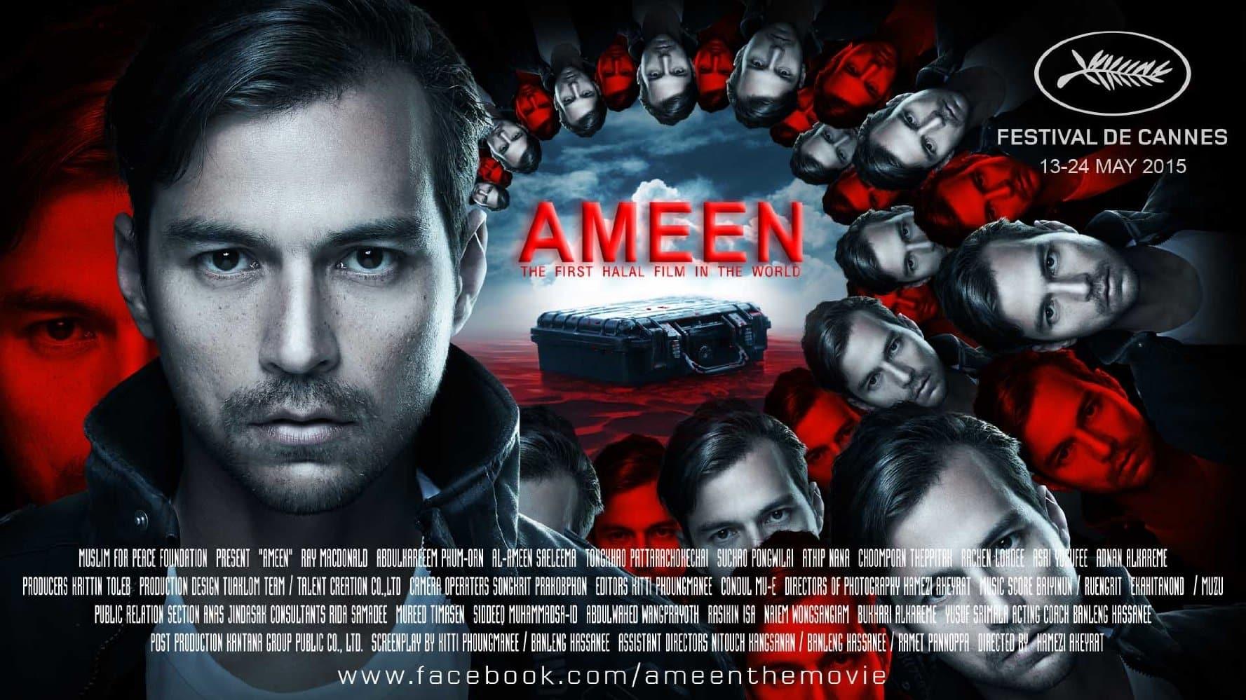 Ameen อมีน