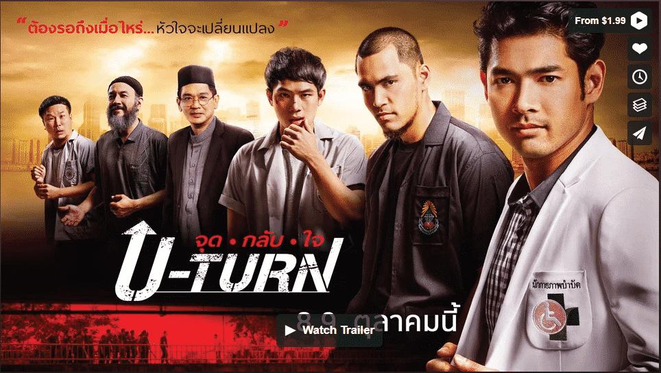 U-turn จุดกลับใจ