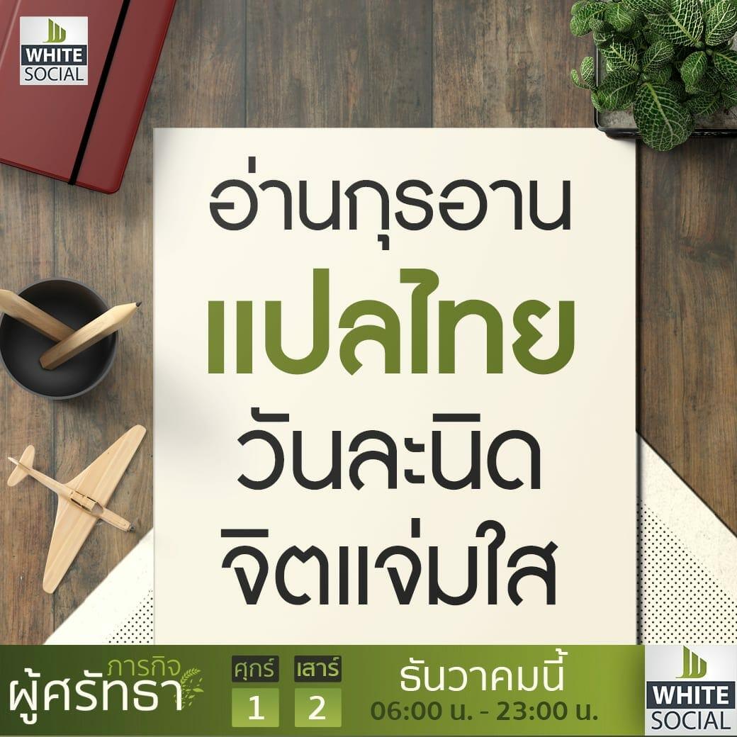 อ่านอัลกุรอานแปลไทยวันละนิด!!!