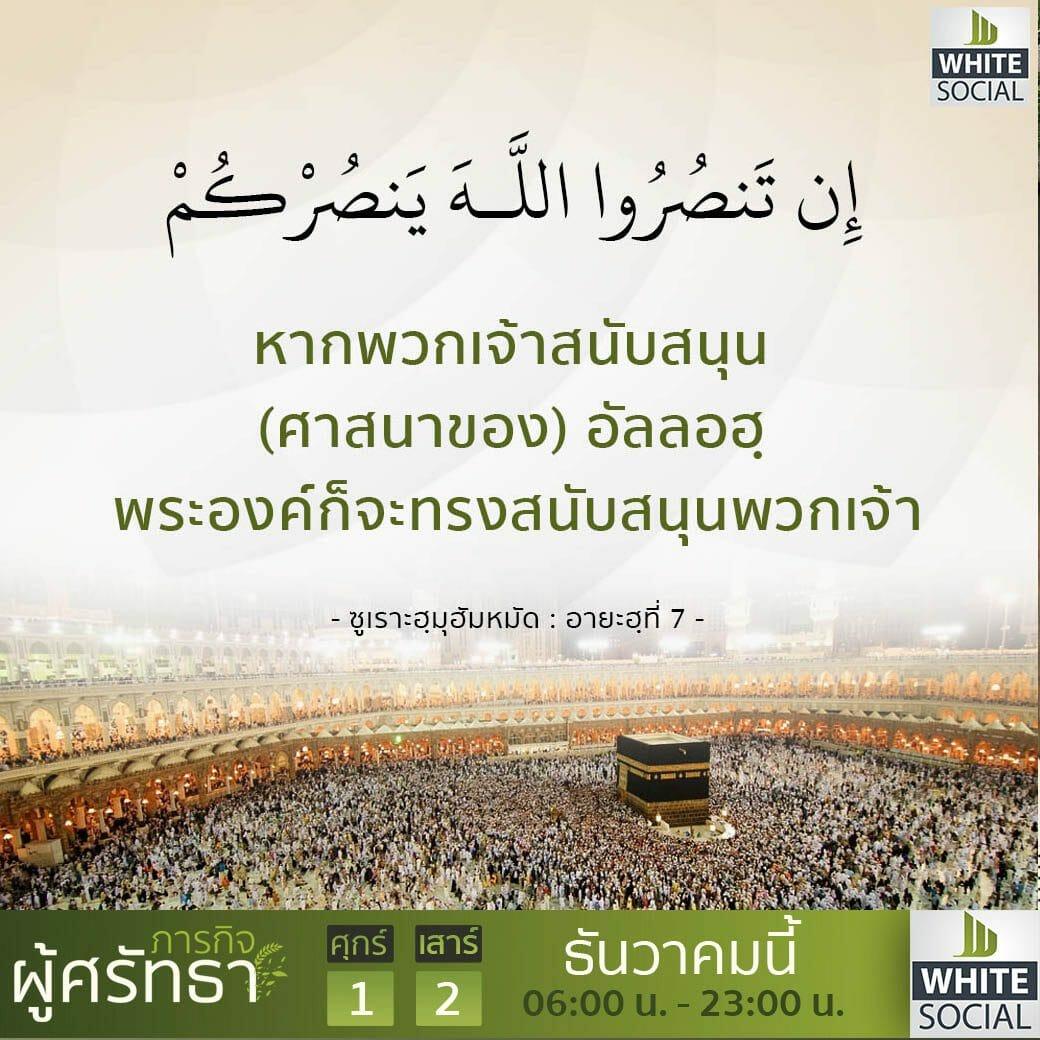 หากพวกเจ้าสนับสนุน (ศาสนาของ) อัลลอฮฺ…