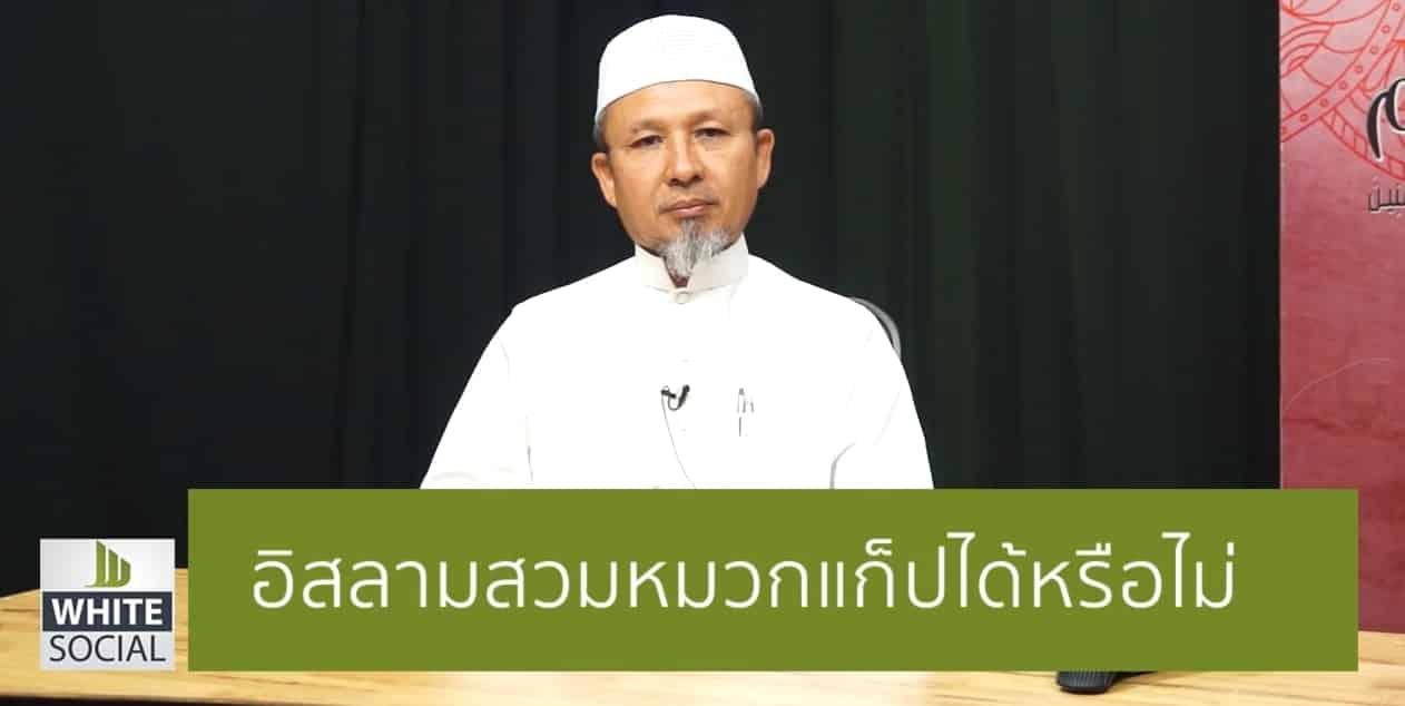 อิสลามอนุญาตให้สวมหมวกแก๊ปไหม?