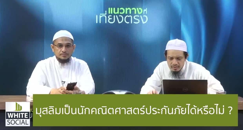 มุสลิมเป็นนักคณิตศาสตร์ประกันภัยได้ไหม?