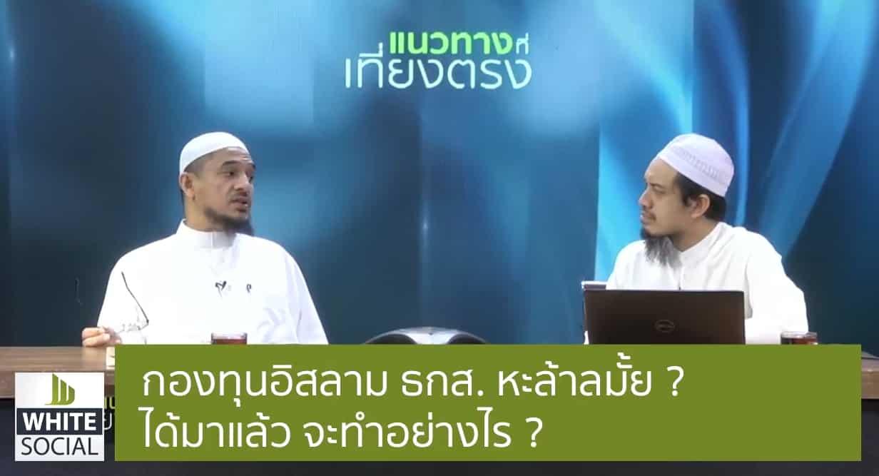 กองทุนอิสลาม ธกส. หะล้าลไหม? ถ้าได้มาแล้ว จะทำอย่างไร?