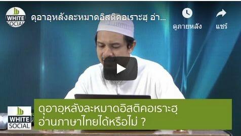 ดุอาอฺหลังละหมาดอิสติคอเราะฮฺ อ่านภาษาไทยได้หรือไม่ ?