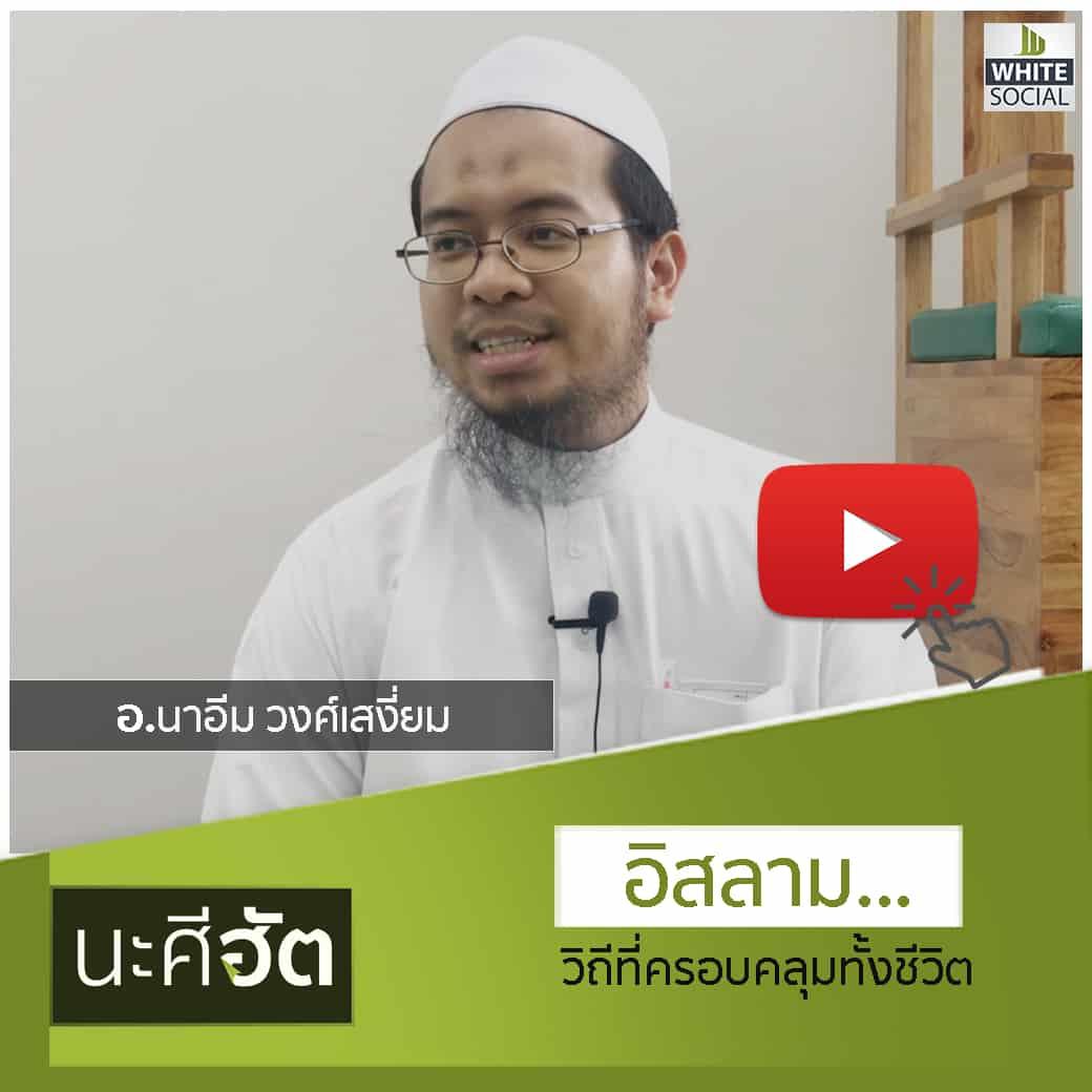 [นะศีฮัต] อิสลาม…วิถีที่ครอบคลุมทั้งชีวิต