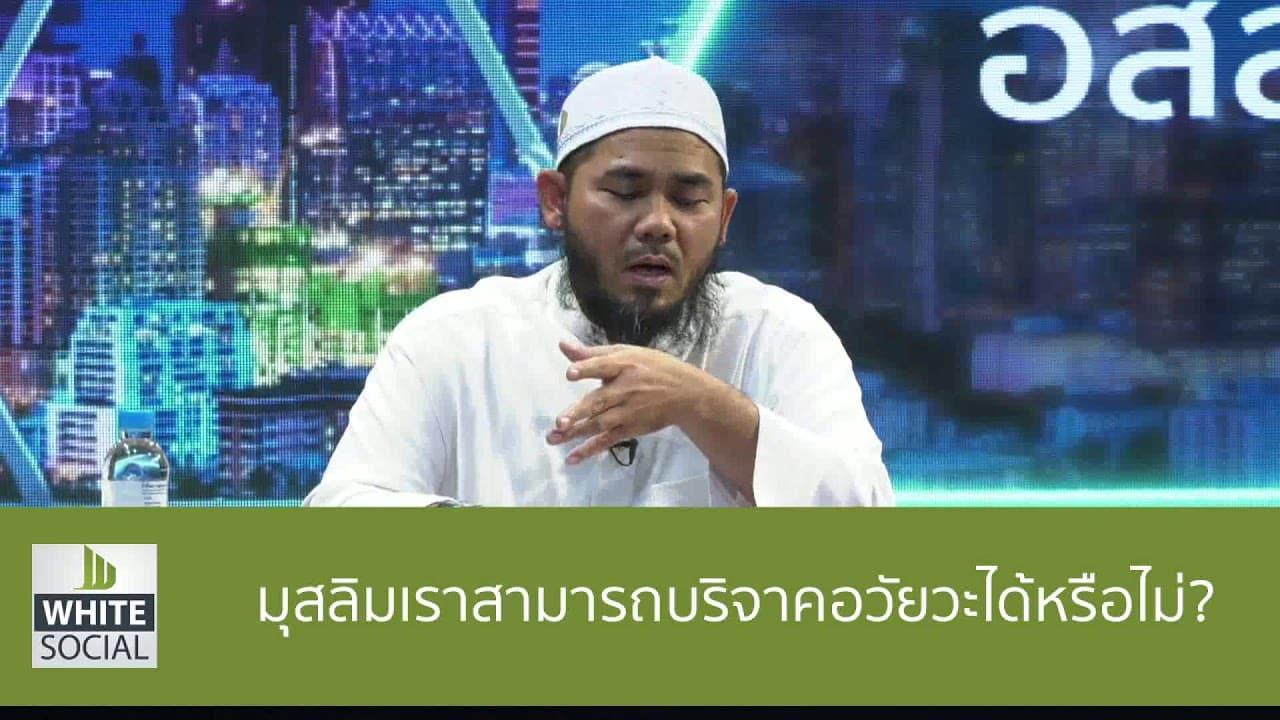 มุสลิมเราสามารถบริจาคอวัยวะได้หรือไม่