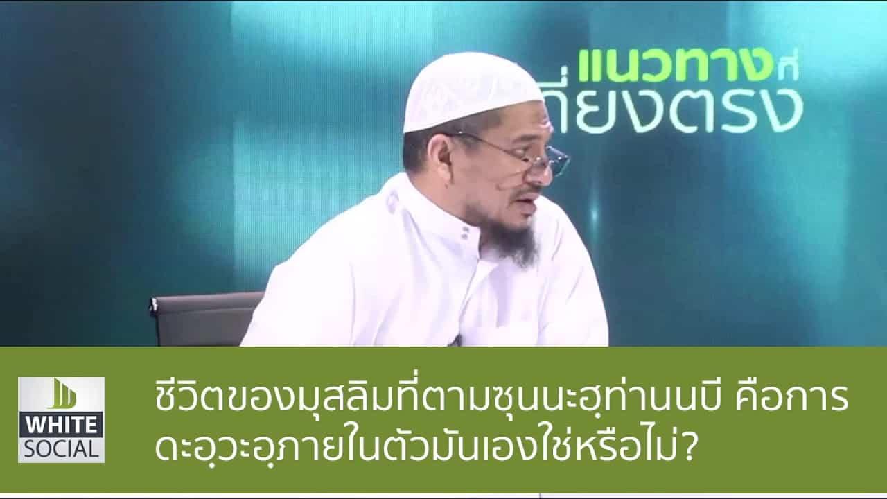 ชีวิตของมุสลิมที่ตามซุนนะฮฺนบีคือการดะอฺวะอฺภายในตัวเองใช่หรือไม่