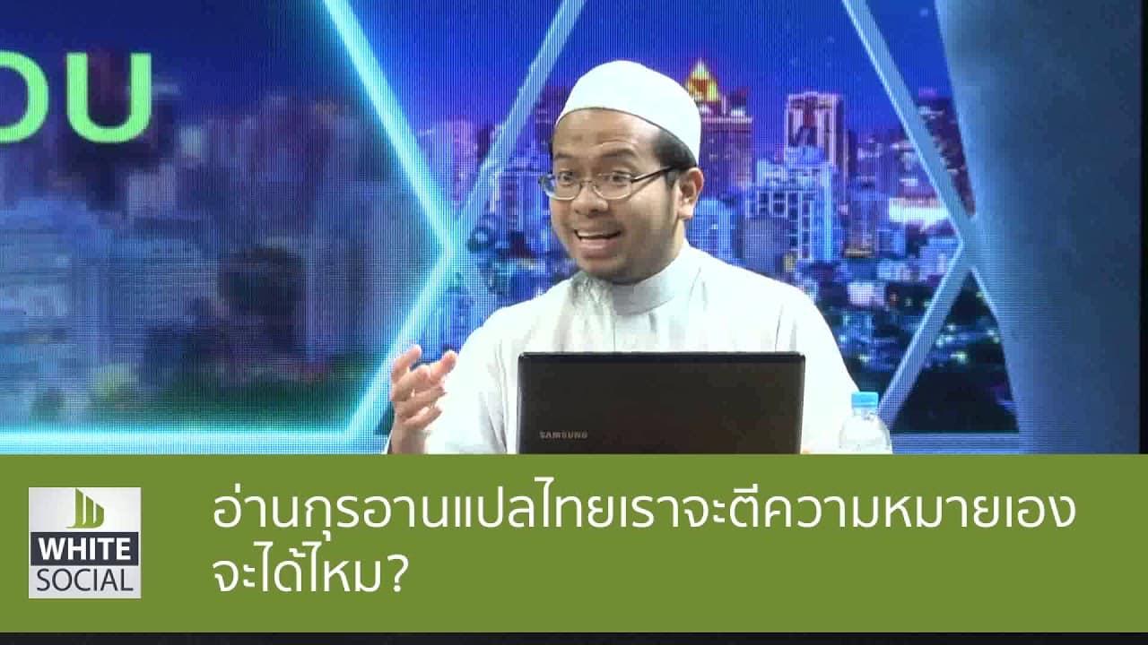 อ่านกุรอานแปลไทยเราจะตีความหมายเองจะได้ไหม