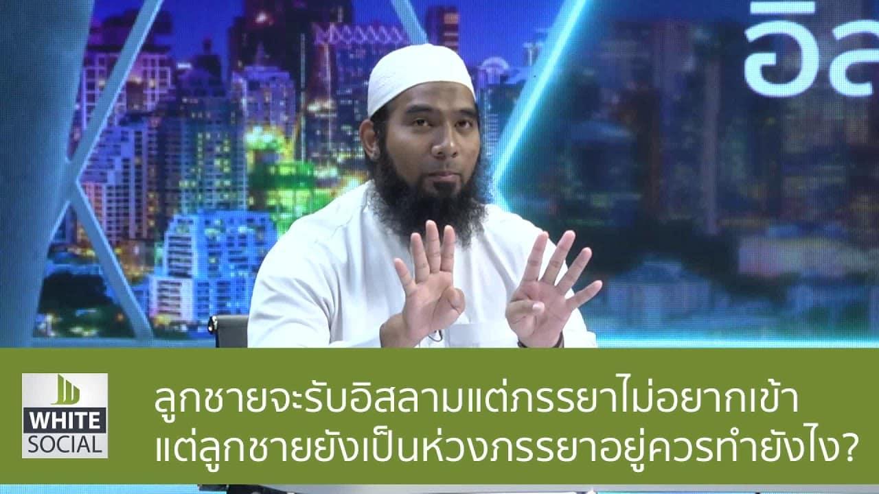 ลูกชายจะรับอิสลามแต่ภรรยาไม่อยากเข้าแต่ลูกชายยังเป็นห่วงภรรยาอยู่ควรทำยังไง