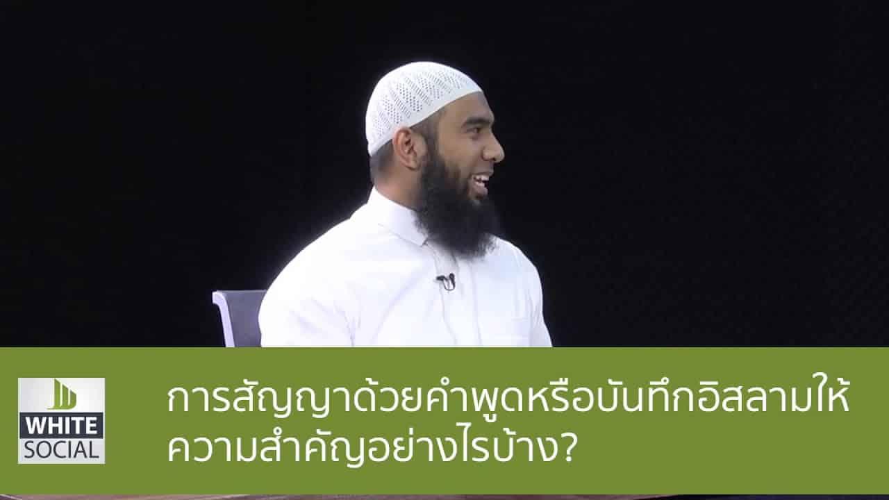 การสัญญาด้วยคำพูดหรือบันทึกอิสลามให้ความสำคัญอย่างไรบ้าง