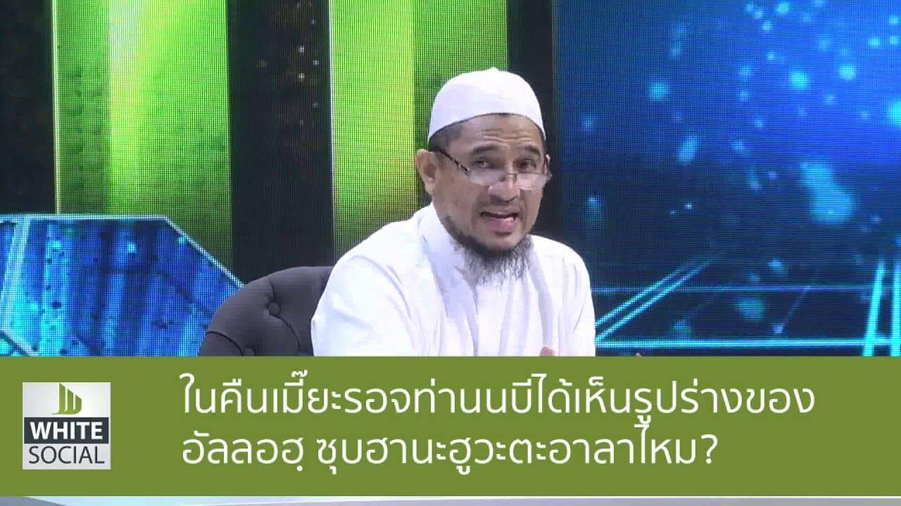 ในคืนเมี๊ยะรอจท่านนบีได้เห็นรูปร่างของอัลลอฮฺ ซุบฮานะฮูวะตะอาลาไหม