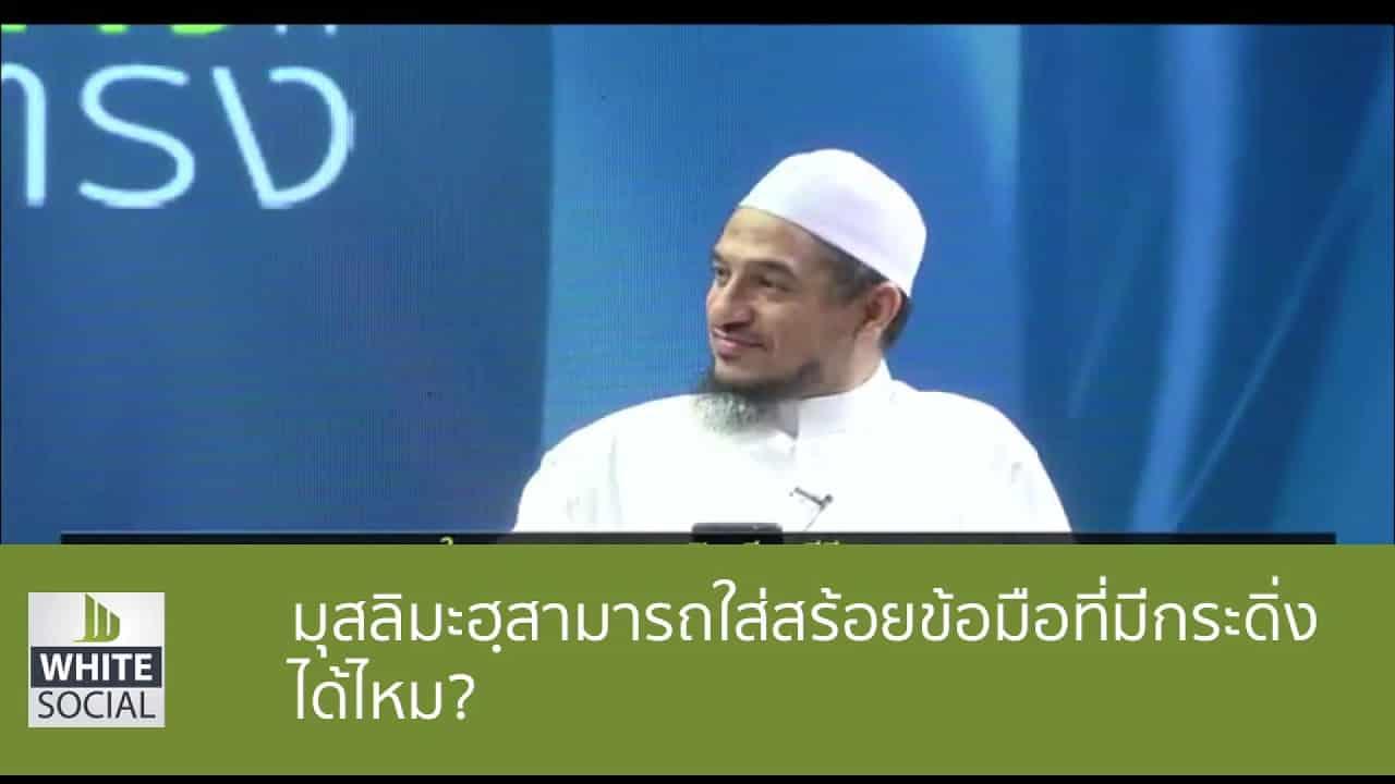 มุสลิมะฮฺสามารถใส่สร้อยข้อมือที่มีกระดิ่งได้ไหม