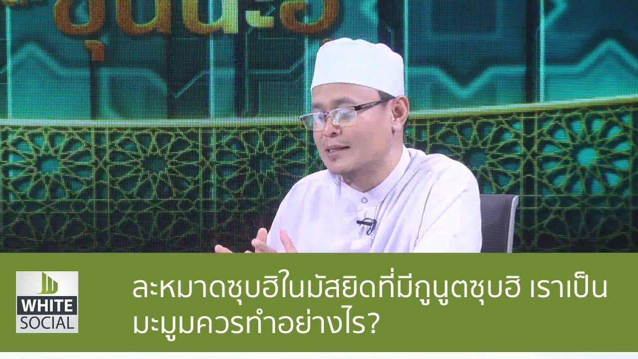 ละหมาดซุบฮิในมัสยิดที่มีดุอาอฺกูนูตซุบฮิ เราเป็นมะมูมควรทำอย่างไร