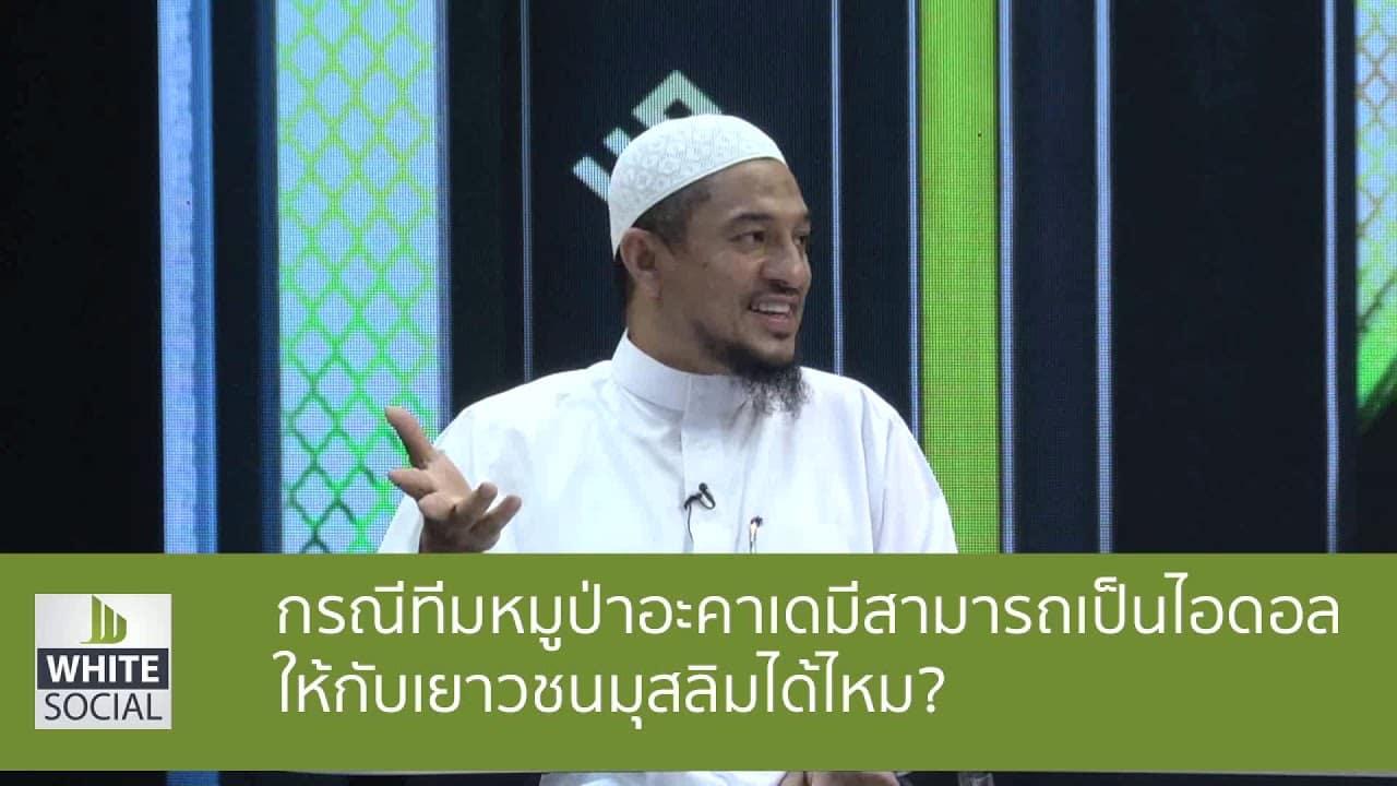 กรณีทีมหมูป่าอะคาเดมีสามารถเป็นไอดอลให้กับเยาวชนมุสลิมได้ไหม