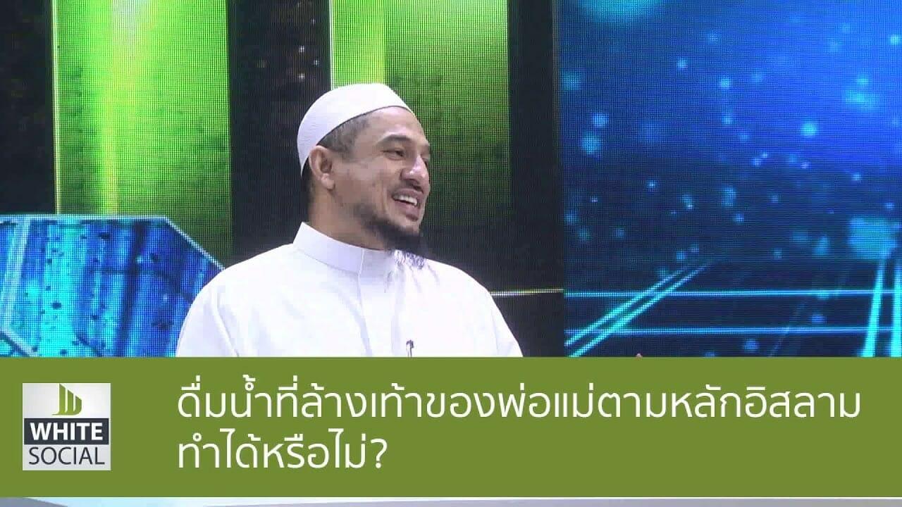 ดื่มน้ำที่ล้างเท้าของพ่อแม่ตามหลักอิสลามทำได้ไหม