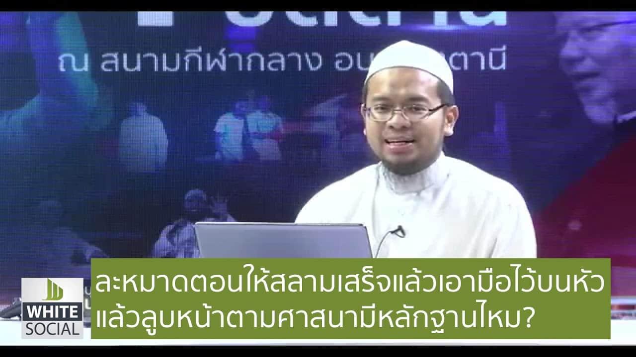 ละหมาดตอนให้สลามเสร็จแล้วเอามือไว้บนหัวแล้วลูบหน้าตามศาสนามีหลักฐานไหม