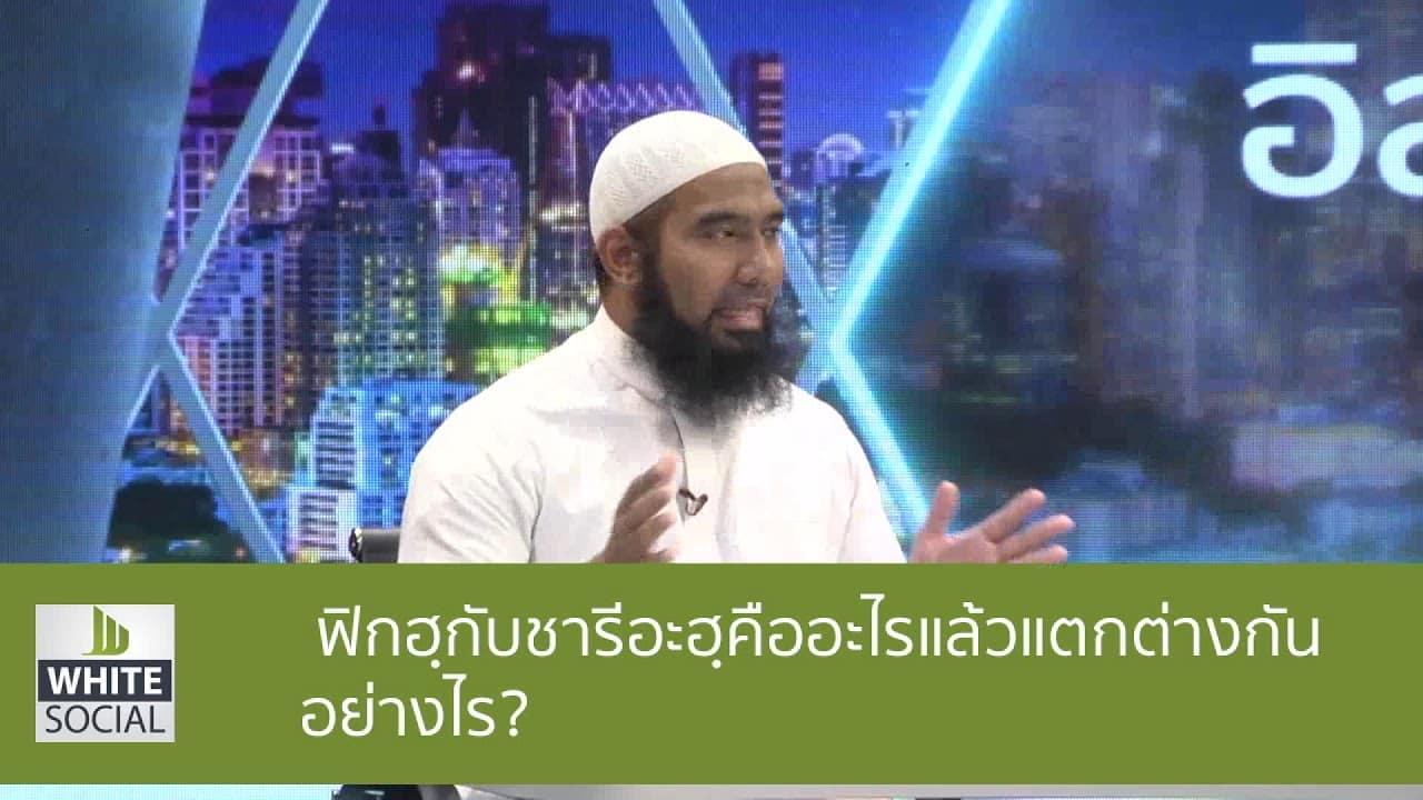 ฟิกฮฺกับชารีอะฮฺคืออะไรแล้วแตกต่างกันอย่างไร