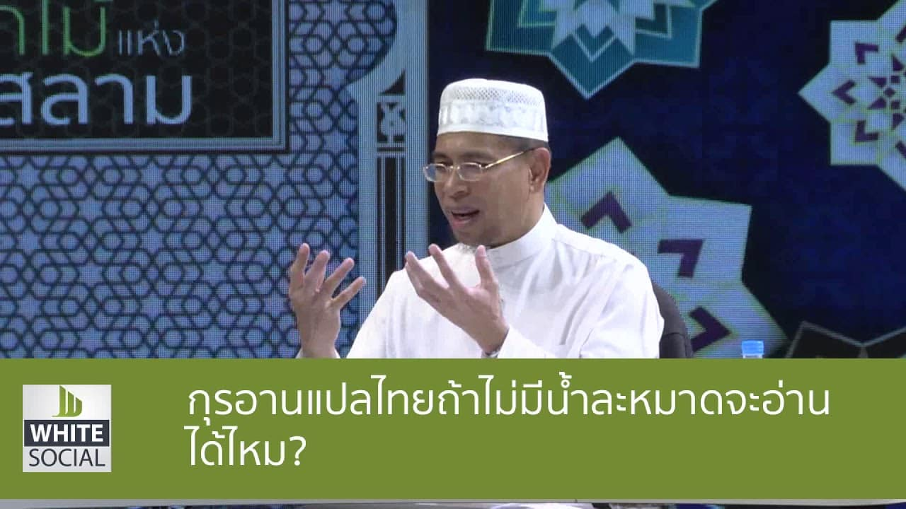 กุรอานแปลไทยถ้าไม่มีน้ำละหมาดจะอ่านได้ไหม