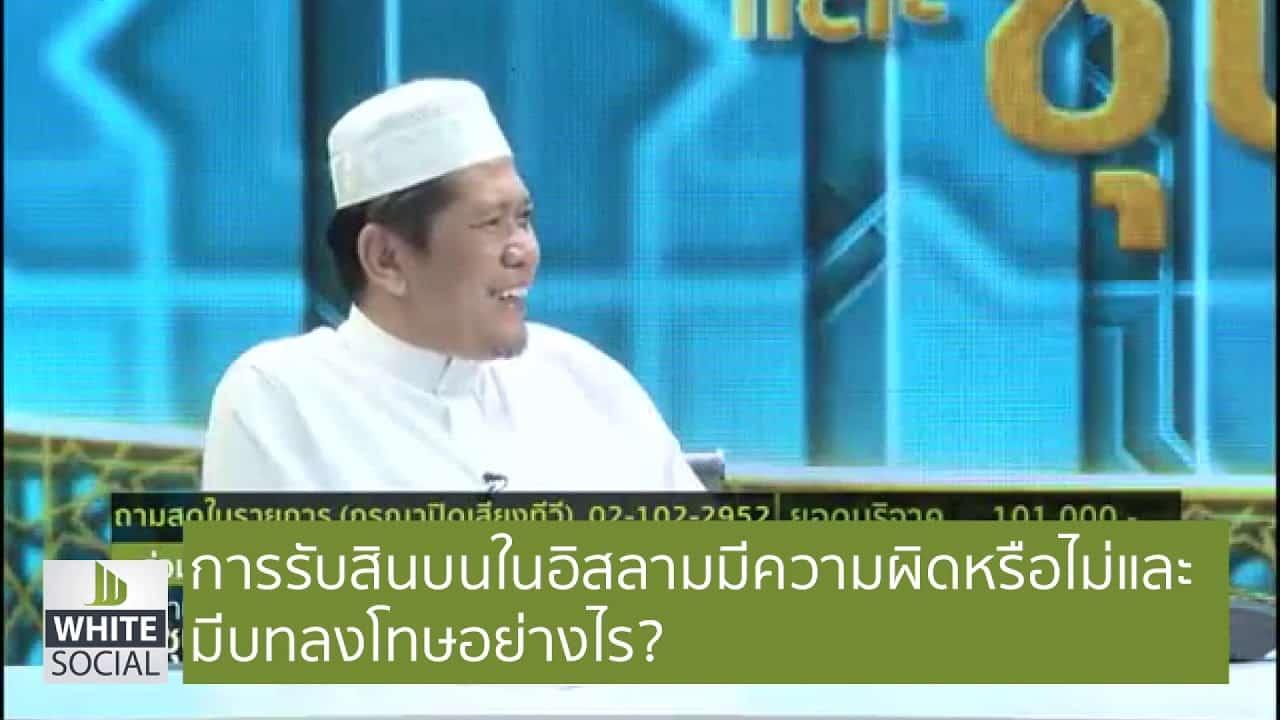 การรับสินบนในอิสลามผิดหรือไม่และมีบทลงโทษอย่างไร