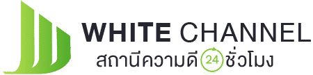 White Channel | สถานีความดี 24 ชั่วโมง