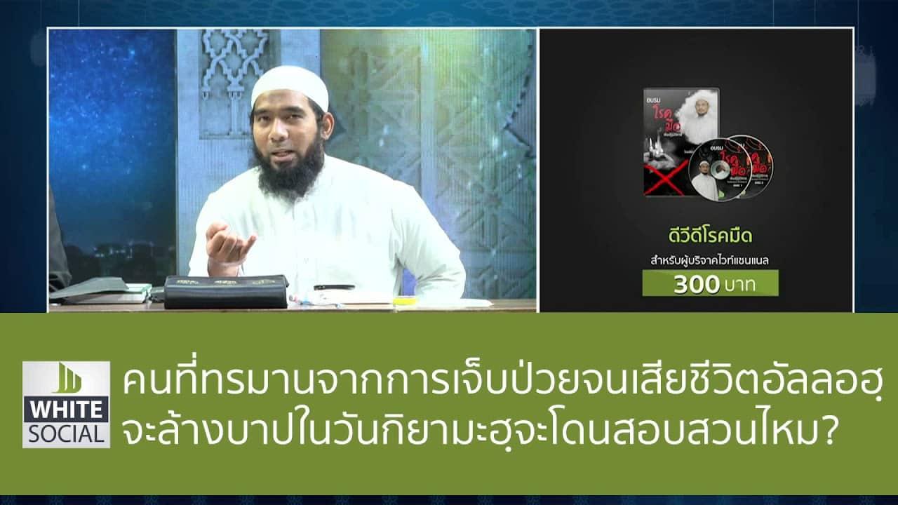 คนที่ทรมานจากการเจ็บป่วยจนเสียชีวิตอัลลอฮฺจะล้างบาปในวันกิยามะฮฺและจะโดนสอบสวนไหม