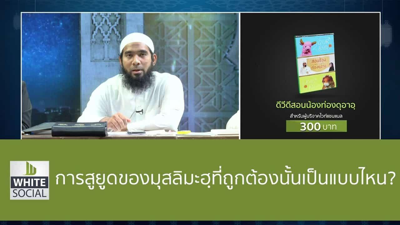 การสูยูดของมุสลิมะฮฺที่ถูกต้องนั้นเป็นแบบไหน