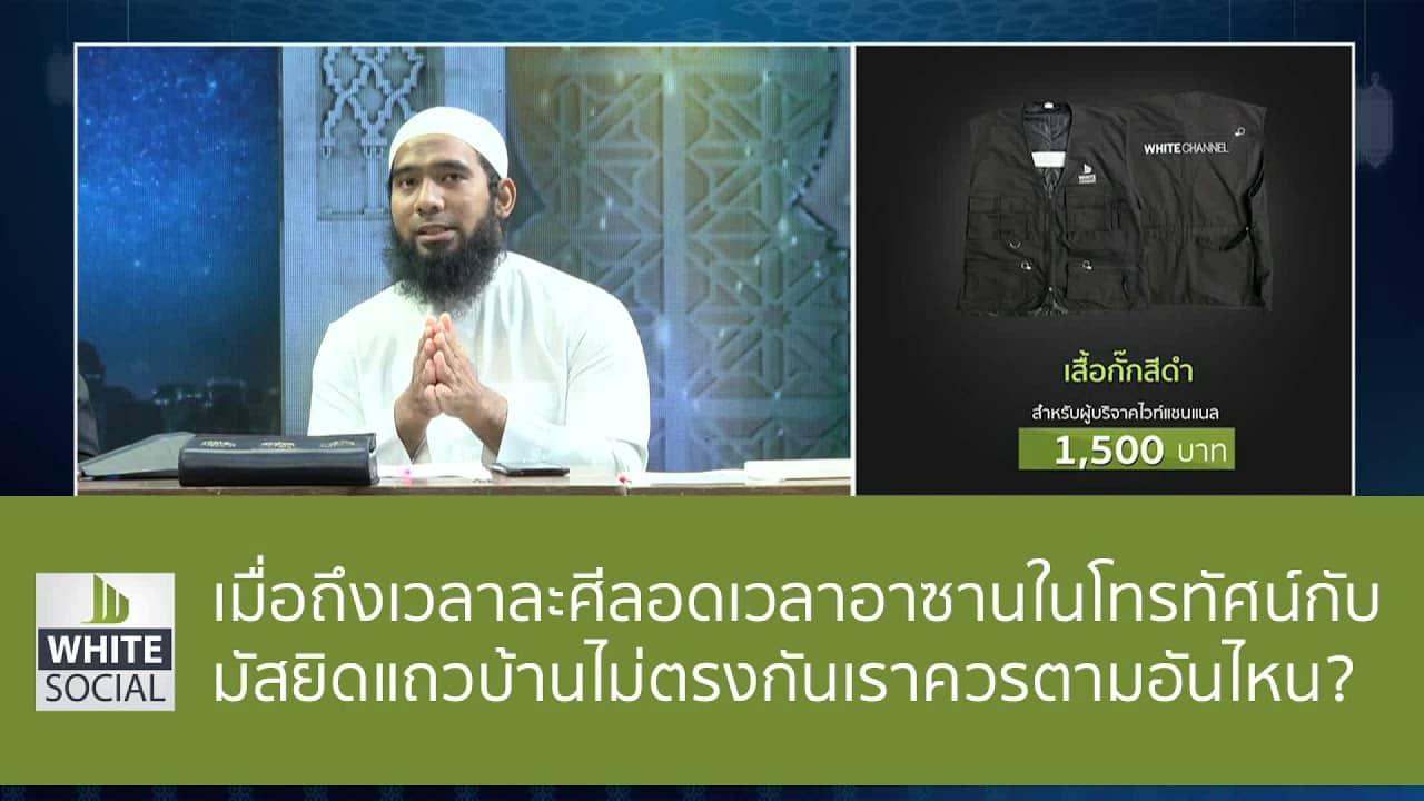 เมื่อถึงเวลาละศีลอดเวลาอาซานในโทรทัศน์กับมัสยิดแถวบ้านไม่ตรงกันเราควรตามอันไหน