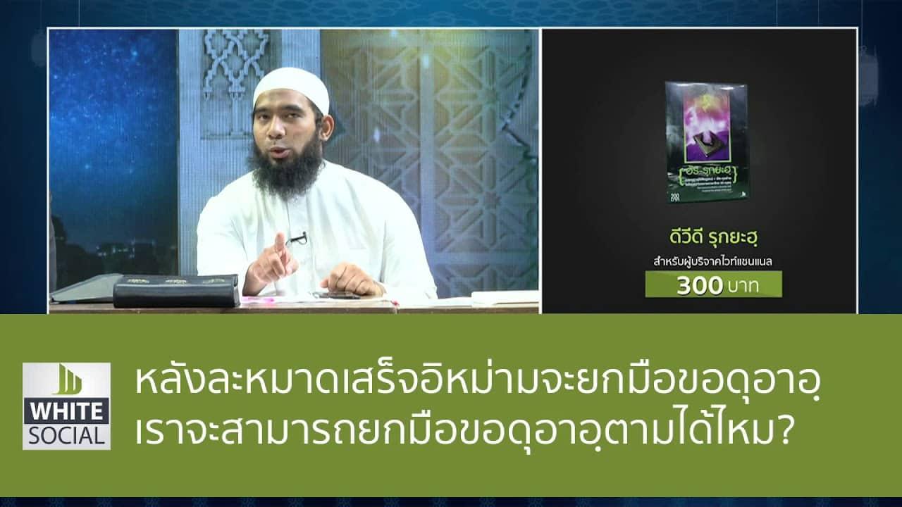 หลังจากละหมาดเสร็จอิหม่ามจะยกมือขอดุอาอฺเราจะสามารถยกมือขอดุอาอฺตามได้ไหม