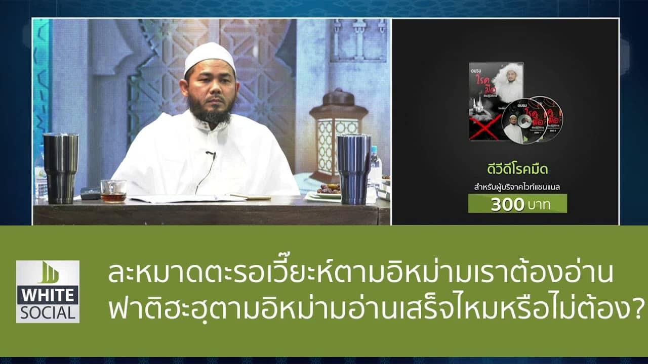 ละหมาดตะรอเวี๊ยะห์ตามอิหม่ามเราต้องอ่านฟาติฮะฮฺตามอิหม่ามอ่านเสร็จไหมหรือไม่ต้อง