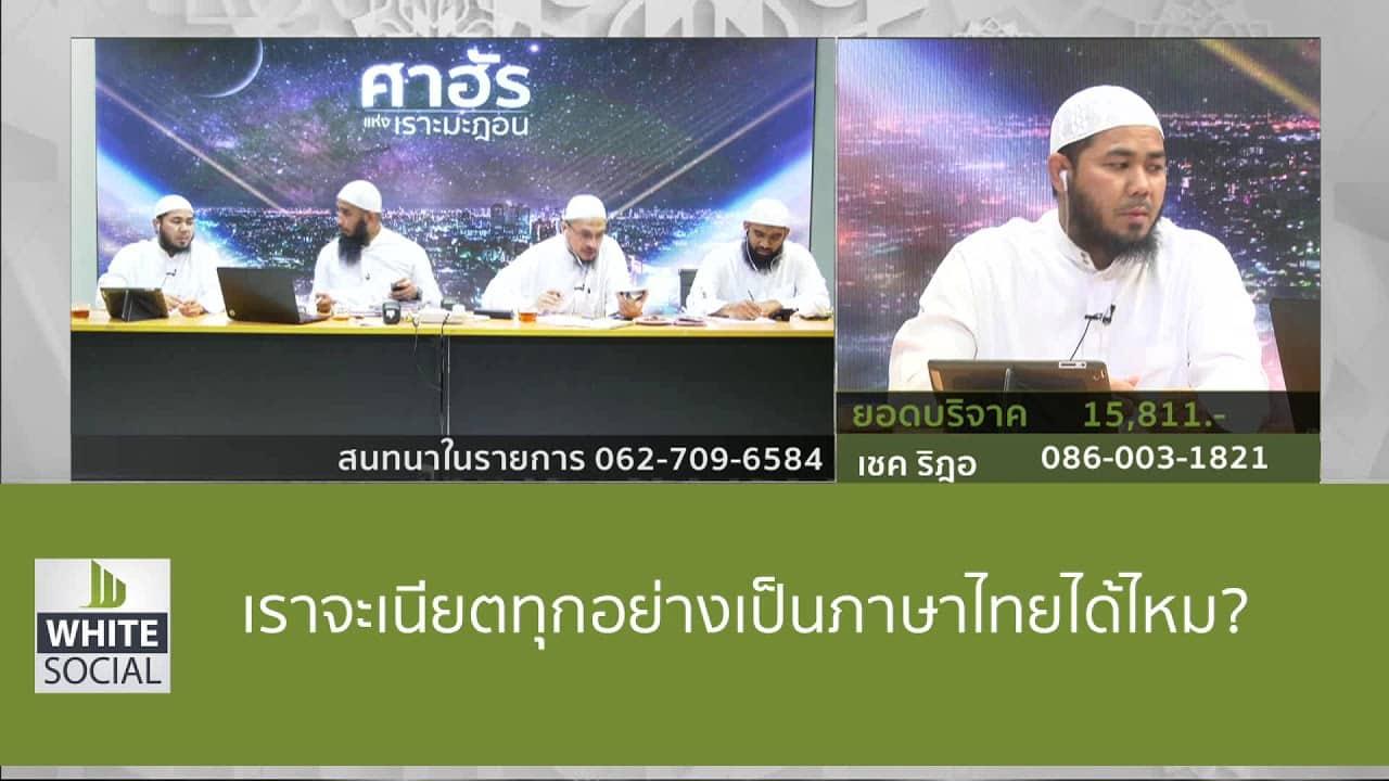 เราจะเนียตทุกอย่างเป็นภาษาไทยได้ไหม