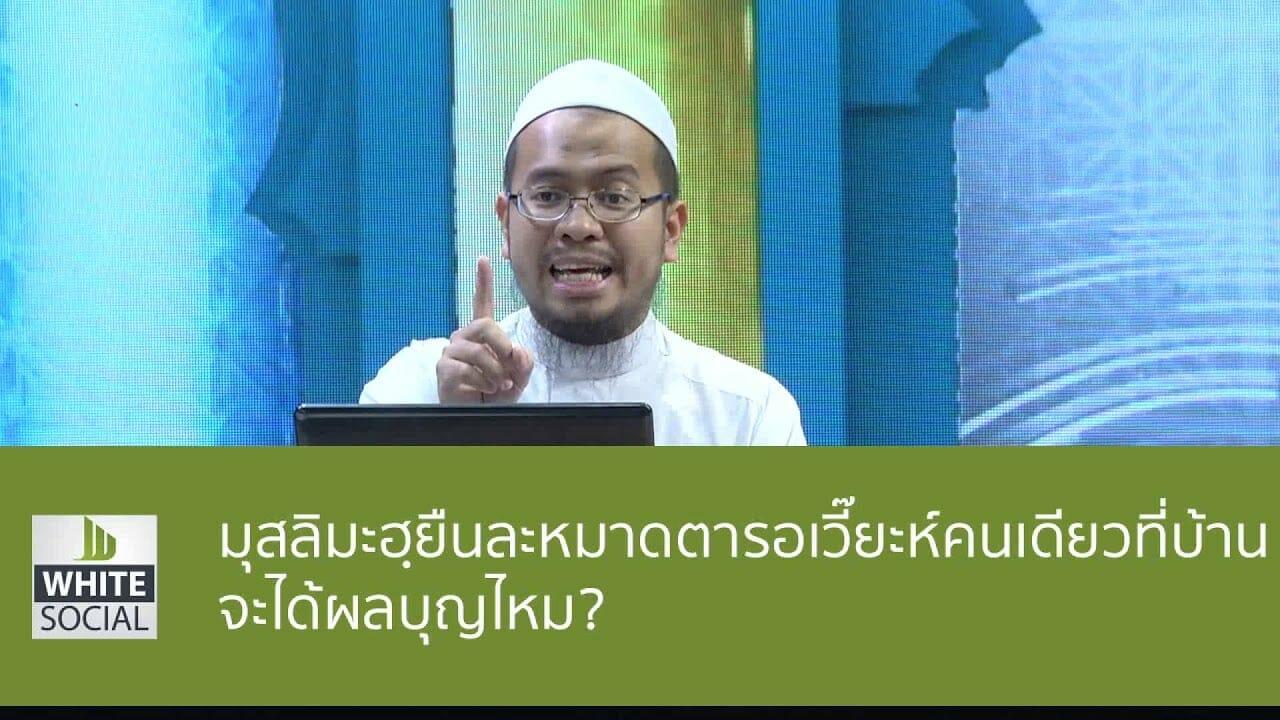 มุสลิมะฮฺยืนละหมาดตารอเวี๊ยะห์คนเดียวที่บ้านจะได้ผลบุญไหม
