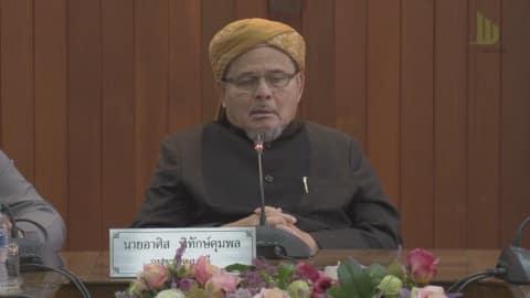 รายงาน : จุฬาราชมนตรีให้โอวาทสองโครงการของมูลนิธิมุสลิมเพื่อสันติ